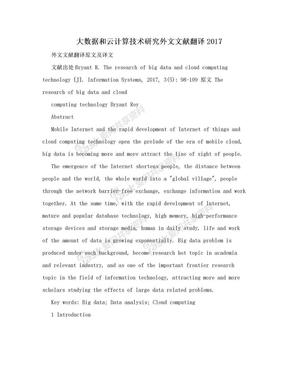大数据和云计算技术研究外文文献翻译2017.doc