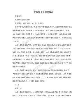 旅游推介会领导致辞.doc