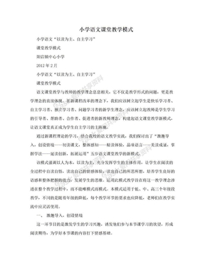 小学语文课堂教学模式.doc