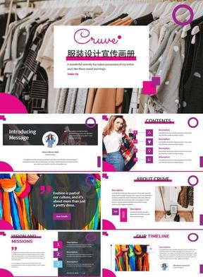 紫色时尚企业宣传PPT模板