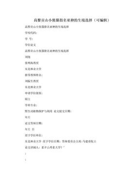 高黎贡山小熊猫指名亚种的生境选择(可编辑).doc