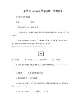 人教版(七年级)初一上册历史期末测试题及答案.doc