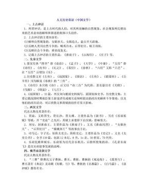 公务员考试人文历史常识(中国文学).doc