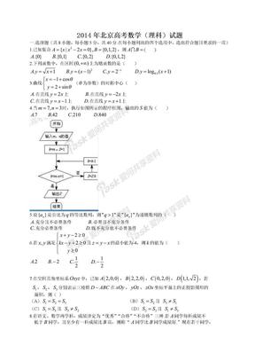 2014年全国高考理科数学试题及答案-北京卷.doc