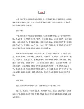 2017-2023年中国石材设备行业细分市场研究及重点企业深度调查分析报告(目录).doc