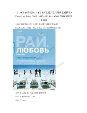 [1080P高清][2012年]《天堂爱天堂三部曲之爱仙境》 Paradise.Love.2012.1080p.BluRay.x264-ENCOUNTERS 9.63G.doc