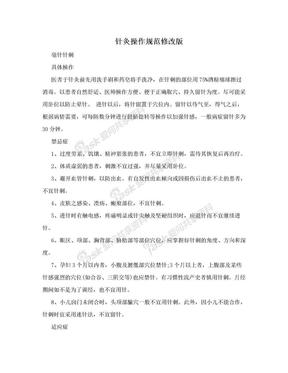 针灸操作规范修改版.doc