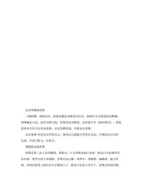 三国演义成语故事.doc