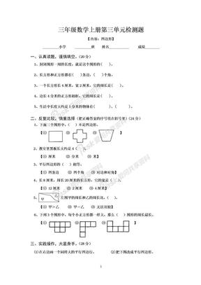 三年级数学上册第三单元检测题.doc