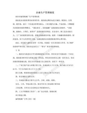 企业生产管理制度.doc
