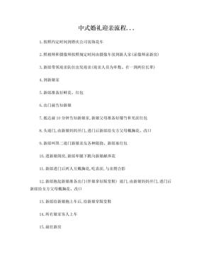 中式婚礼接亲流程.doc