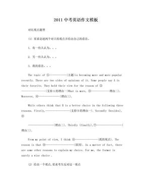 2011英语作文模板.doc