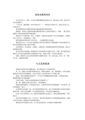 林清玄散文集.docx