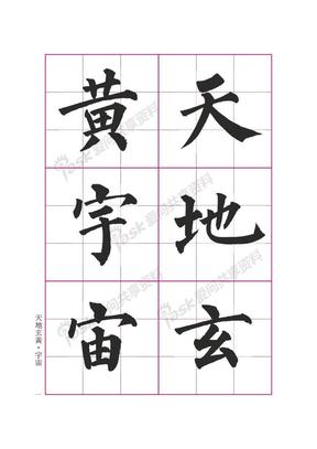 柳公权千字文.pdf