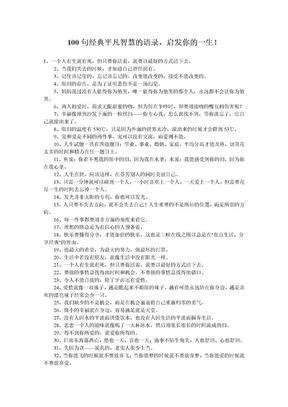 100句经典平凡智慧的语录,启发你的一生!.doc