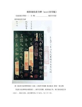欧阳询化度寺碑(word打印版).doc