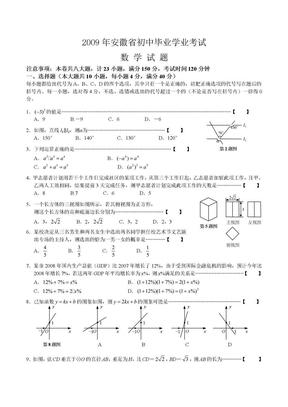 2009年安徽省中考数学试题及参考答案(word版,有答案及评分标准).doc