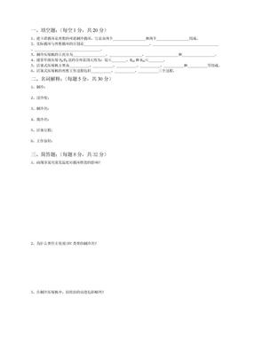 空气调节用制冷技术试题.doc