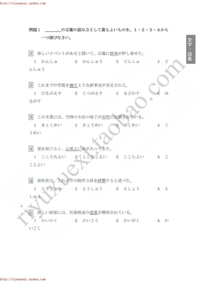2012年7月N1真题(完整版).pdf