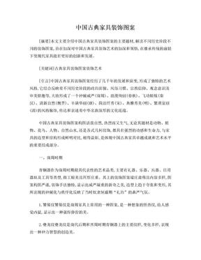 中国古典家具装饰图案.doc