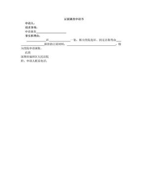 调取证据申请书(法院版最新).doc