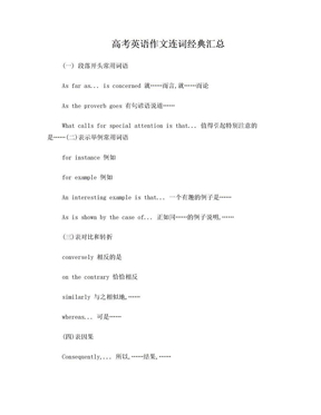 高考英语作文连词经典汇总.doc