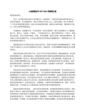入党积极分子2015年6月思想汇报.docx