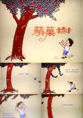 钱志亮课间轻松阅读系列12:苹果树故事.ppt