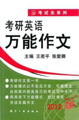 [2012考研英语万能作文].pdf