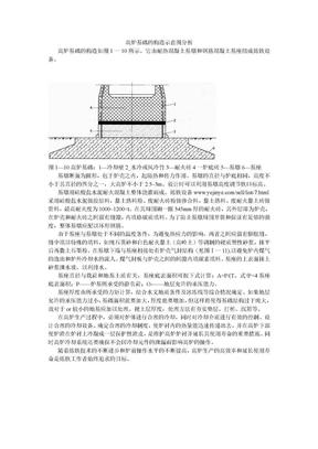 高炉基础的构造示意图分析.doc