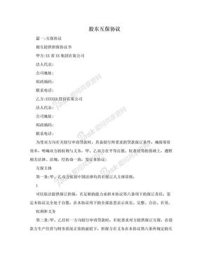 股东互保协议.doc