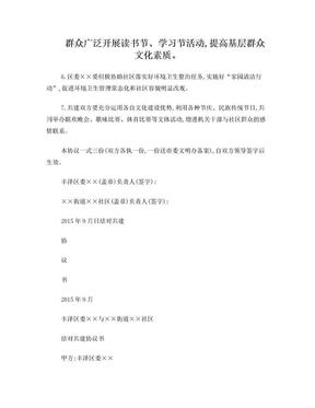 文明单位与社区结对共建协议书(2015年).doc