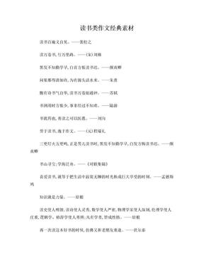 读书类作文经典素材.doc