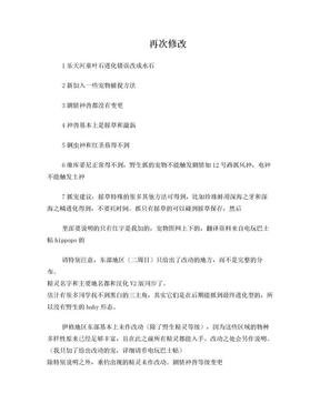 《口袋妖怪 爆焰黑·霹雳白》自制野生1-649精灵分布表.doc