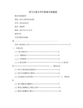 电气专业大学生职业生涯规划.doc