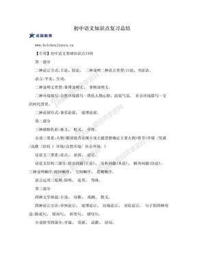 初中语文知识点复习总结.doc