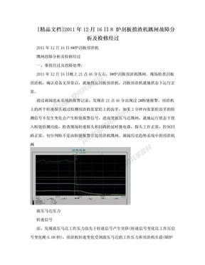 [精品文档]2011年12月16日8 炉刮板捞渣机跳闸故障分析及检修经过.doc