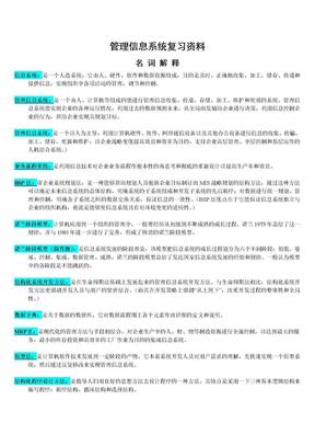 管理信息系统复习资料(所有考点).doc