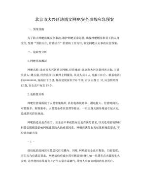 北京市大兴区地博文网吧安全事故应急预案.doc