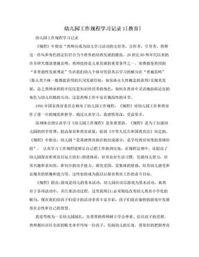 幼儿园工作规程学习记录1[教育].doc