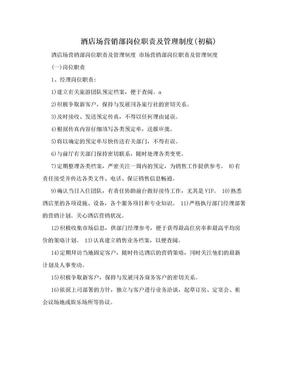 酒店场营销部岗位职责及管理制度(初稿).doc