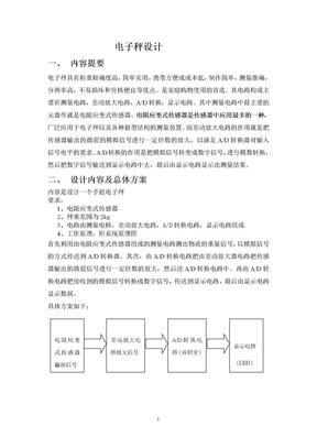 基于电阻应变式传感器电子秤设计.doc