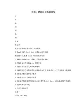 中职计算机应用基础教案.doc