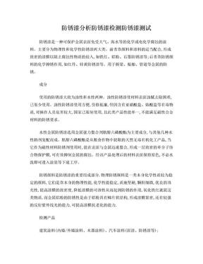 防锈漆分析  防锈漆检测 防锈漆测试.doc