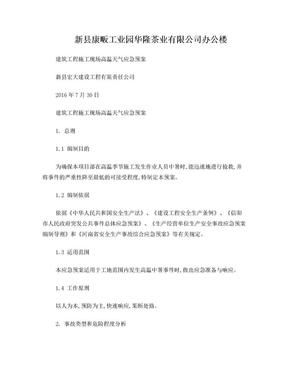建筑工程施工现场高温天气防中暑应急预案.doc