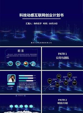 科技动感互联网创业计划书.pptx