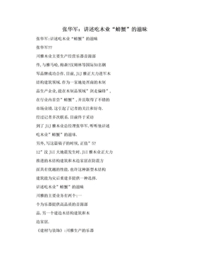 """张华军:讲述吃木业""""螃蟹""""的滋昧.doc"""