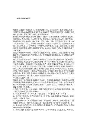 中国古今餐桌礼仪.doc
