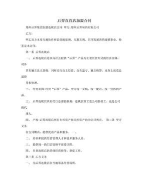 后羿直营店加盟合同.doc