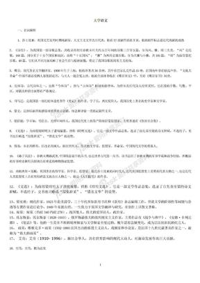 04729大学语文复习资料.doc